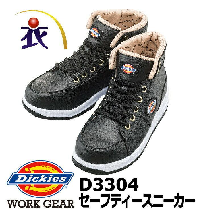 D3304セーフティースニーカー Dickies(ディッキーズ)安全靴 シューズ メンズ