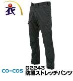G2243 防風ストレッチパンツ