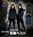 G379 防寒ベスト