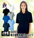 6001 吸汗速乾半袖ポロシャツ小倉屋3L/4L/5L対応(大きいサイズ対応)ポロシャツ・Tシャツ メンズ レディース