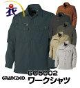 GC5002 長袖ワークシャツ(秋冬用) GRANCISCO(グランシスコ)