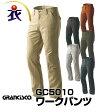 GC5010 ワークパンツ(秋冬用) GRANCISCO(グランシスコ)