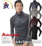 251-15 裏起毛タートルネックシャツ(秋冬用)