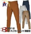 5512 カーゴパンツ(春夏用)BURTLE(バートル)