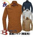 5515 長袖シャツ(春夏用)BURTLE(バートル)