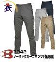 7042 カーゴパンツ(春夏用)BURTLE(バートル)【一押し】