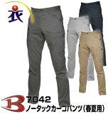 7042 カーゴパンツ(春夏用)BURTLE(バートル)