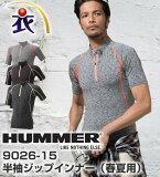 9026-15 半袖ジップインナー(春夏用)HUMMER(ハマー)