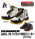 2001-70 HUMMERハイカット安全スニーカー(エナメル)