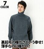冬季工作的内在毛衣衬衫98054 (提高回) [工作服] [热烈] [工作服][●あす楽●20℃の衝撃!98054 タートルネックシャツ(裏起毛) 【防寒】(3L/4L対応)(メンズ トップス タートルネック ハイネック シャツ 長袖 イン