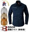 5505 長袖シャツ(秋冬用)