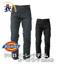 D1435 ストレッチデニムカーゴパンツ(秋冬用) Dickies(ディッキーズ)作業服・作業