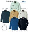 ●あす楽●作業服・作業着・秋冬用メンズコーコス信岡(CO-COS)A1768長袖シャツ(3L/4L/5L対応) 混紡/綿・ポリエステルあす楽対応