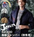 52300 長袖ジャンパー(秋冬用)