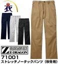 71001 ストレッチノータックパンツ(秋冬用)
