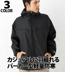【JAWIN(ジャウィン)】カジュアルに羽織れるパーカー型軽量防寒