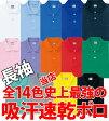 ●あす楽●9007 ハニカムメッシュ長袖ポロシャツ