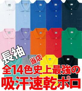 ハニカムメッシュ ポロシャツ