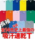 楽天衣・職・自由 〜作業服・事務服〜●あす楽●9009 ハニカムメッシュ長袖Tシャツ