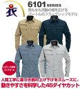 かっこいい作業服・かっこいい作業着・春夏用メンズバートル(BURTLE)6103 長袖シャツ