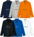 【クールビズ・節電】AS1648 吸汗速乾長袖ポロシャツ(3L/4L/5L対応)【大きいサイズ対応】