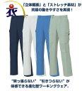 作業服・作業着・春夏用メンズコーコス信岡(CO-COS)AS935 立体カットカーゴパンツ・ズ