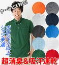 ●あす楽●臭い知らず!消臭革命!A147 消臭半袖ボタンダウンポロシャツ(3L/4L/5L対応)【大き