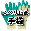 スベリ止め手袋