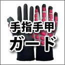 手指手甲ガード
