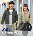 142 軽防寒ブルゾン XEBEC(ジーベック)作業服・作業着 ジャンパー・ジャケット