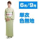 【色無地 単衣 レンタル】6月・9月 夏用 ウグイス色 色無...