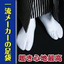 [足袋 男性]ブロード白足袋、4枚こはぜ、24.5〜30cm 男性 白 履き心地抜群! 【1通のメール便で4足まで】足袋 男性足袋 白 礼装用 着物 結婚式 新...