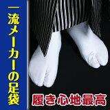 [日本式短布袜男性]【如果写评论邮件投递的!】布罗德白日本式短布袜,4张(件)别扣,21.5?30cm 男性白穿在脚上出众! 【以1封邮件投递到3双】日本式短布袜男性日本式短布袜白礼服用到达[[足袋 男性]【レビューを
