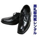 【メンズシューズ レンタル】モーニング用 黒靴 フォーマル靴 結婚式 パーティ 喪服用【fy16REN07】【レンタル】