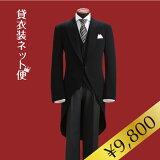 ウール100%の日本製高級モーニングです。 結婚式、叙勲、式典などに。モーニングレンタルされると新品シャツプレゼント!礼服 男性 父 モーニング 黒留袖 レンタル限定値下げ!12/