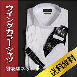 モーニング用シャツ【S・M・L・LL・3L】【販売品】モーニング ワイシャツ/ウイングカラーシャツ/小物セット/タキシード用シャツ/パーティ/シャツ
