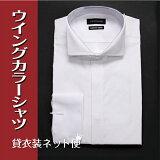 モーニング用シャツ【S・M・L・LL・3L】【販売品】モーニング ワイシャツ/タキシード用/シャツ/ウィングカラーシャツ