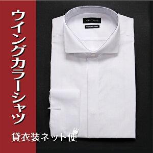 モーニング ワイシャツ タキシード ウィングカラーシャツ