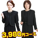 《喪服 3980円コース》喪服 レンタル/ブラックフォーマル ワンピース アンサンブル【