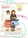 【日本ヴォーグ社】まいにちウキウキ♪『通園通学BOOK』
