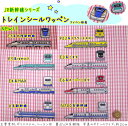 JR新幹線シリーズ『トレインシールワッペン』アイロン接着