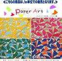 ビックリ超お買得!『Paper Art≪ペーパーアート≫』コットン100%バニラン織