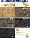 ビックリ超お買い得!くったりしなやか♪『約140cmワイド幅Warm Wool《ウォームウール》』ウールツイード