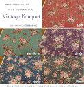 『Vintage Bouquet≪ヴィンテージブーケ≫』コットンリネンキャンバス顔料染め洗い加工素材:コットン80%リネン20% 生地幅:約108cm