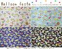 『Balloon festa《バルーンフェスタ》』コットン100%Wガーゼプリント素材:コットン10