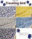 【つや消しラミネート】『Traveling bird《トラベリングバード》』(ビニールコーディング)素材:コットン100%≪表:つや消しラミネート加工≫生地幅:約107cm