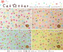 『Cat☆star《キャット☆スター》』コットン100%オックスラメプリント●素材:コットン100% ●生地幅:約108cm