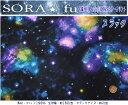 『SORA☆fu《銀河II》』コットン100%スケアープリント●素材:コットン100% ●生地幅:約108cm