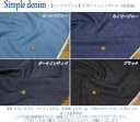 『Simple denim≪シンプルデニム≫』リネンコットンデニム《普通地》素材:リネン55%コットン45% 生地幅:約108cm