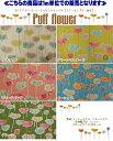 『Puff flower≪パフフラワー≫』ハーフリネンキャンバスプリント≪エアータンブラーワッシャー加工≫